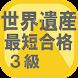 最短合格!世界遺産検定3級 - Androidアプリ