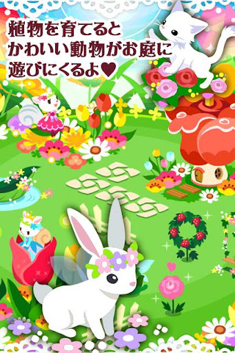 ハコニワ for Android 1.2.5 screenshots 2