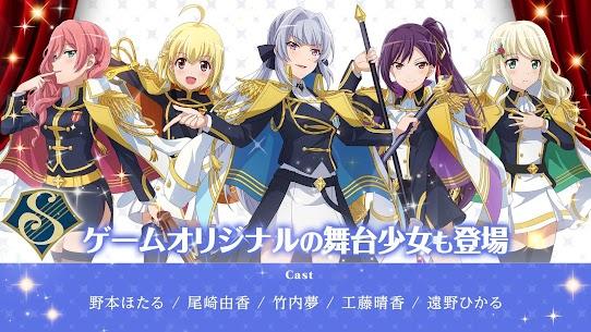 少女 歌劇 レヴュースタァライト -Re LIVE- 7