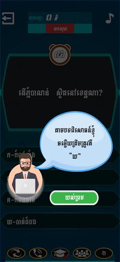 Khmer Top Quiz: Millionaire 2021 2.0.2 screenshots 5