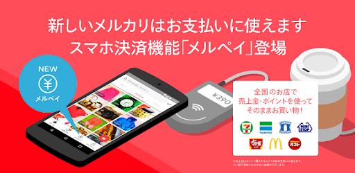 メルカリ(メルペイ)-フリマアプリ&スマホ決済 - Apps on Google Play