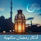 أذكار رمضان مكتوبة para PC Windows