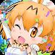 けものフレンズ FESTIVAL - Androidアプリ