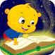 子供用 おやすみ前のおとぎ話 ー 読み聞かせ用の絵本 - Androidアプリ
