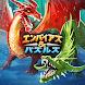エンパイアズ&パズルズ Empires & Puzzles マッチ3パズルRPGゲーム