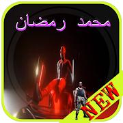 Yalla Beena - Mohamed Ramadan -محمد رمضان يلا بينا