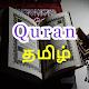 Quran Tamil Download on Windows