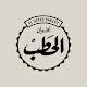 ALHATAB BAKERY | أفران الحطب APK