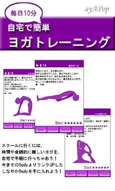 ヨガトレーニングのおすすめ画像1