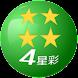 4星彩 - Androidアプリ