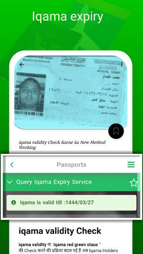 Iqama Expiry  screenshots 3
