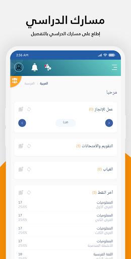 Massar Service - u062eu062fu0645u0629 u0645u0633u0627u0631 u0645u062au0645u062fu0631u0633 android2mod screenshots 3