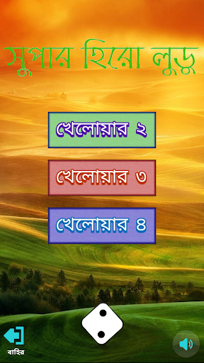 Télécharger Gratuit Bangla Super Hero Ludo APK MOD (Astuce) screenshots 1