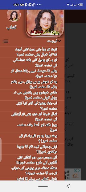 Parveen_shakir_urdu_hindi_poetry_ghazal_khushbu screenshot 10