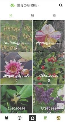 プラントネット (PlantNet) 植物図鑑アプリのおすすめ画像5