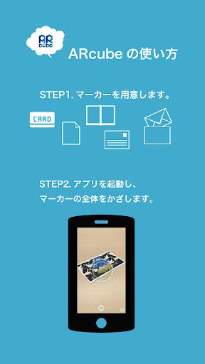 ARcube - AR(拡張現実)アプリ For PC Windows (7, 8, 10, 10X) & Mac Computer Image Number- 13