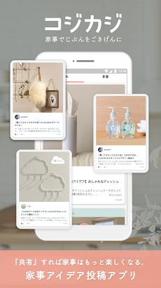 コジカジ:家事や暮らしのアイデア投稿コミュニティアプリのおすすめ画像1