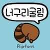 Aa너구리굴림™ 한국어 Flipfont 대표 아이콘 :: 게볼루션