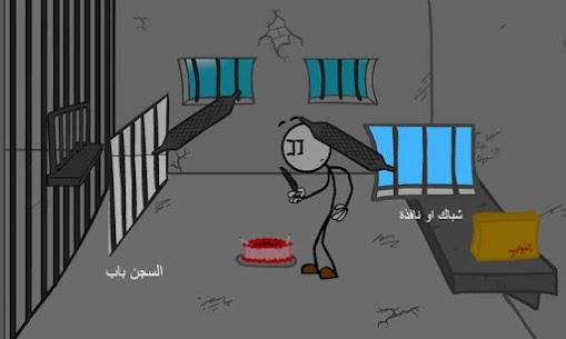 لعبة الهروب من السجن 5