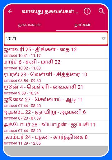 Tamil Calendar 2021 Tamil Calendar Panchangam 2021 6.4 Screenshots 13