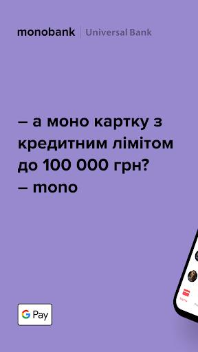 monobank u2014 u0431u0430u043du043a u0432 u0442u0435u043bu0435u0444u043eu043du0456 screenshots 1
