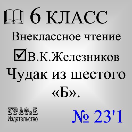 Книга. Железников В.К. Чудак из шестого «Б» For PC Windows (7, 8, 10 and 10x) & Mac Computer