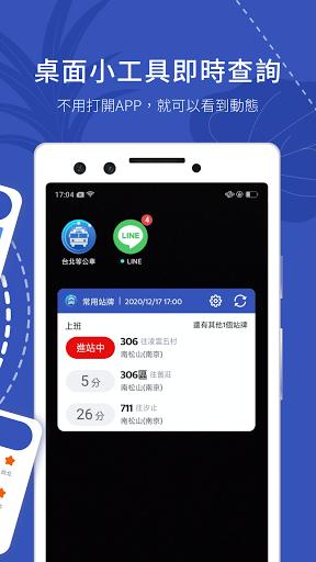 BusTracker Taipei modavailable screenshots 5