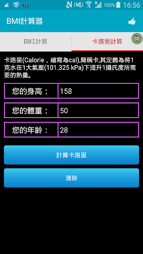 BMI計算器 For PC Windows (7, 8, 10, 10X) & Mac Computer Image Number- 8