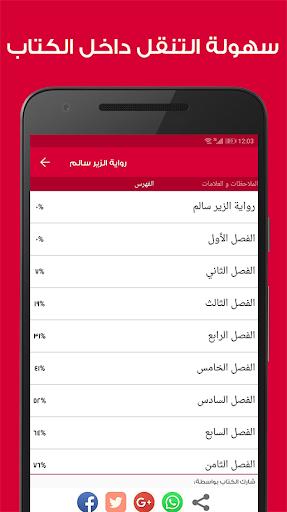 Rufoof  - Yaqut previously 5.2.1 screenshots 5
