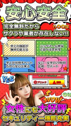 出会系アプリ無料のコチャトーク!マッチングアプリで友達探しのおすすめ画像4