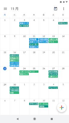 Googleカレンダーのおすすめ画像5