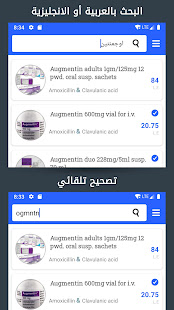 Egyptian Drug Index + (with pictures)