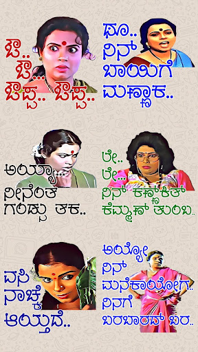 Kannada Stickers - WAStickerApps modavailable screenshots 9