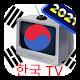 한국 TV & 라디오 무료 VIP Download for PC Windows 10/8/7