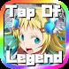 タップオブレジェンド -対戦できるクリッカー&2DRPG- - Androidアプリ