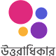 উত্তরাধিকার (Uttoradhikar) Download for PC Windows 10/8/7