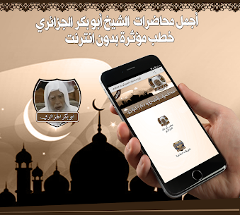 خطب أبو بكر الجزائري For Pc (Download In Windows 7/8/10 And Mac) 5