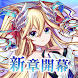 クラッシュフィーバー:パズルRPGで4人協力マルチプレイ! - Androidアプリ