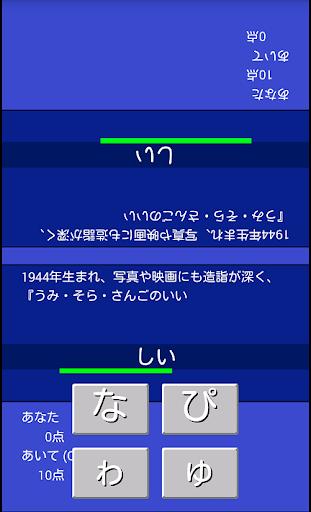 早押しクイズ はやくい! androidhappy screenshots 2