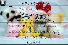 よんこまのおすすめ画像3