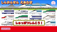 新幹線 えあわせのおすすめ画像1