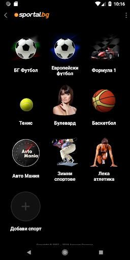 Sportal (Sportal.bg) android2mod screenshots 3