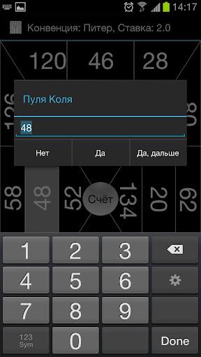 u0420u0430u0441u0447u0451u0442 u043fu0443u043bu0438 1.9 screenshots 2