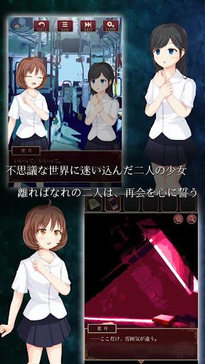 Escape Utsushiyo 1.2.1 screenshots 2