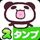 無料スタンプ・ぱぱんだ - Androidアプリ