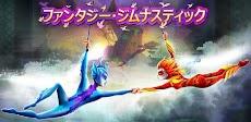 ファンタジー・ジムナスティック アクロバットダンス・ワールドツアーのおすすめ画像1