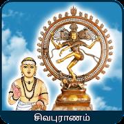 Sivapuranam (Lyrics & Audio) - Thiruvasagam