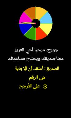 من سيربح المليون الموسوعةのおすすめ画像5