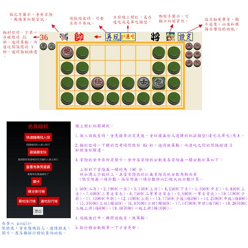 u4effu771fu6697u68cb apkdebit screenshots 6