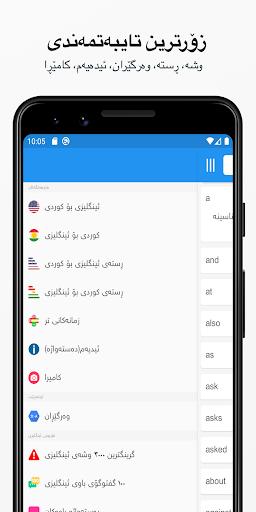Rebin Dictionary Plus - Kurdish 4.1 Screenshots 1